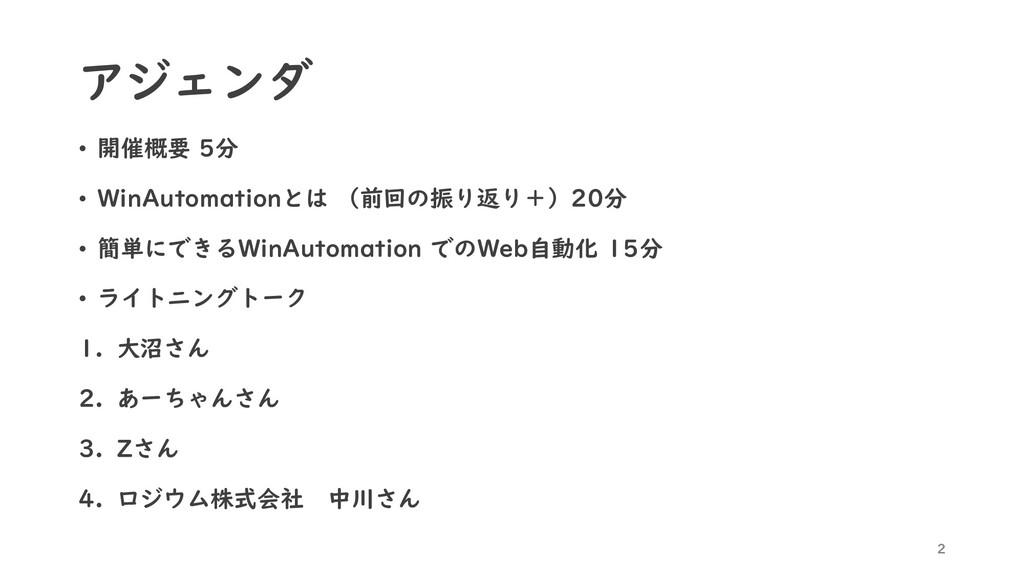 アジェンダ • 開催概要 5分 • WinAutomationとは (前回の振り返り+)20分...