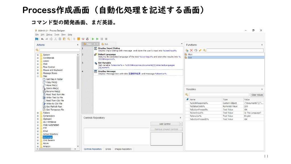 11 Process作成画面(自動化処理を記述する画面) コマンド型の開発画面、まだ英語。