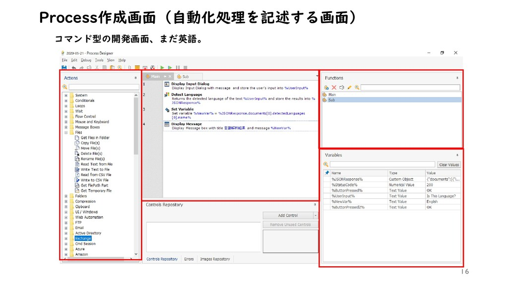 16 Process作成画面(自動化処理を記述する画面) コマンド型の開発画面、まだ英語。