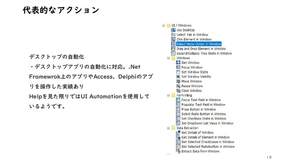 18 代表的なアクション デスクトップの自動化 ・デスクトップアプリの自動化に対応。.Net ...