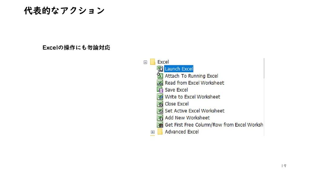 19 代表的なアクション Excelの操作にも勿論対応