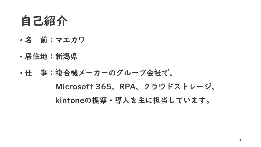 自己紹介 • 名 前:マエカワ • 居住地:新潟県 • 仕 事:複合機メーカーのグループ会社で...