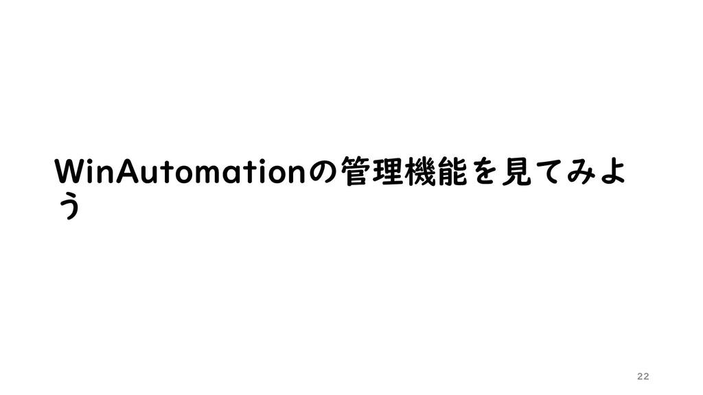 22 WinAutomationの管理機能を見てみよ う