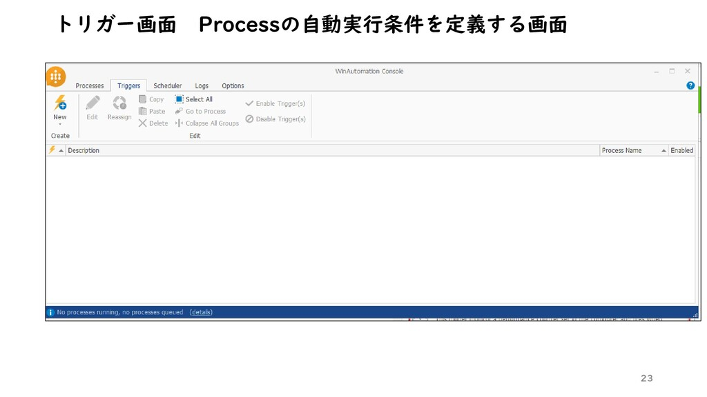 23 トリガー画面 Processの自動実行条件を定義する画面