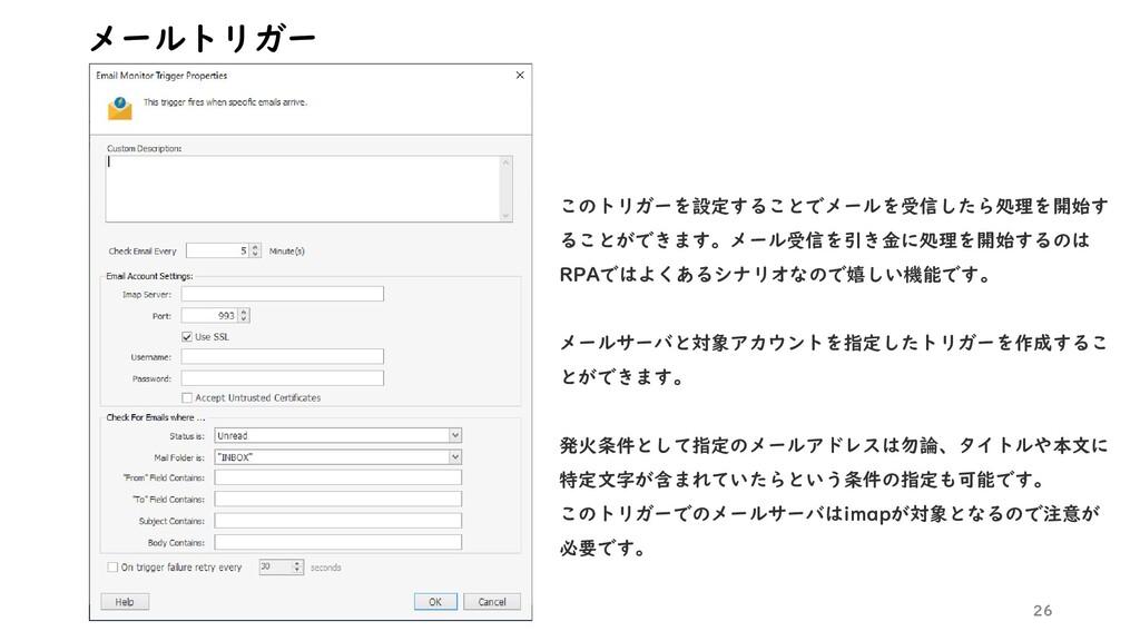 26 メールトリガー このトリガーを設定することでメールを受信したら処理を開始す ることができ...