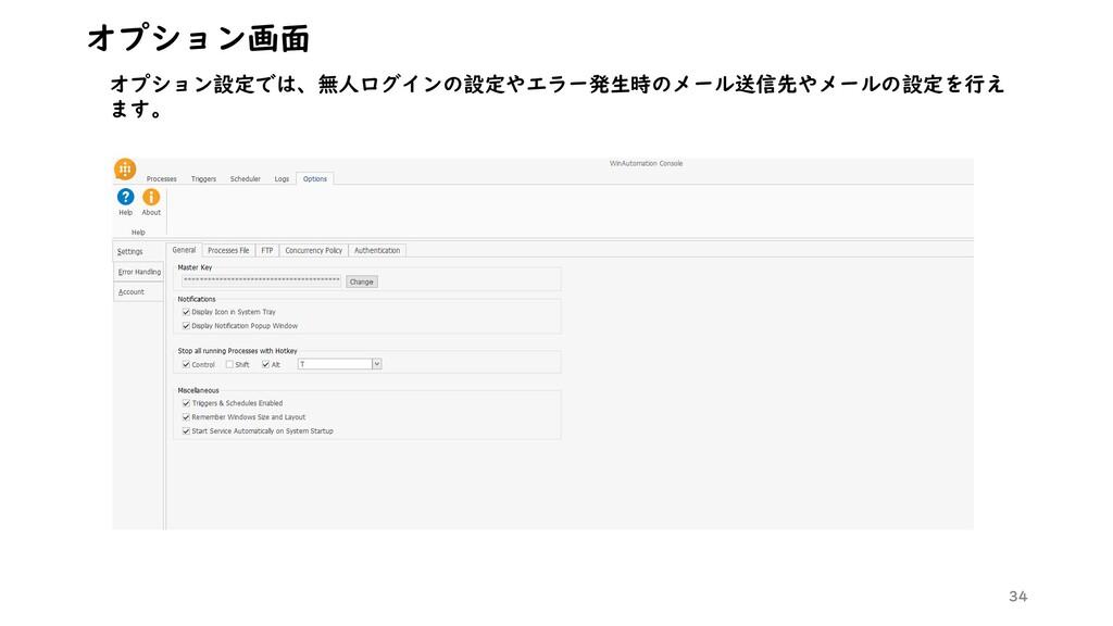 34 オプション画面 オプション設定では、無人ログインの設定やエラー発生時のメール送信先やメー...