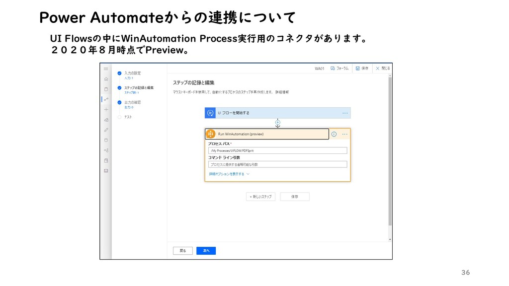 36 Power Automateからの連携について UI Flowsの中にWinAutoma...