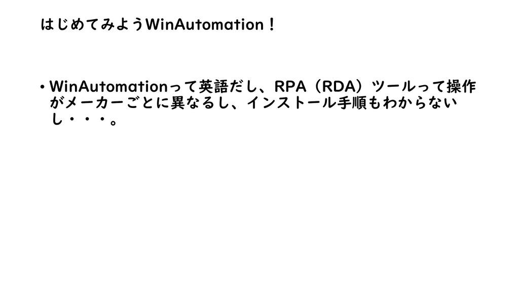 はじめてみようWinAutomation! • WinAutomationって英語だし、RPA...