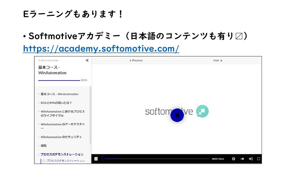 Eラーニングもあります! • Softmotiveアカデミー(日本語のコンテンツも有り〼) h...