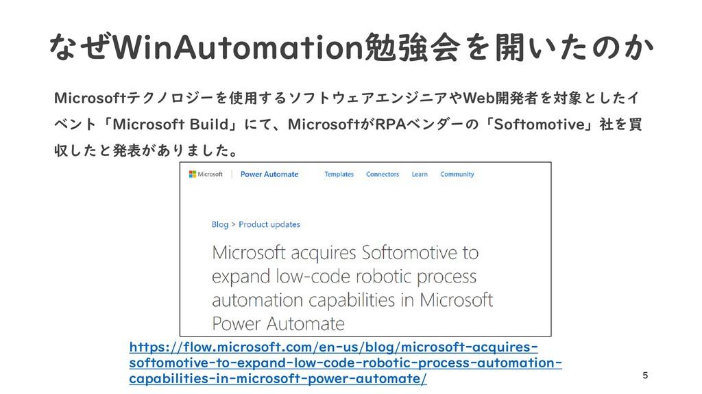 なぜWinAutomation勉強会を開いたのか Microsoftテクノロジーを使用するソフ...