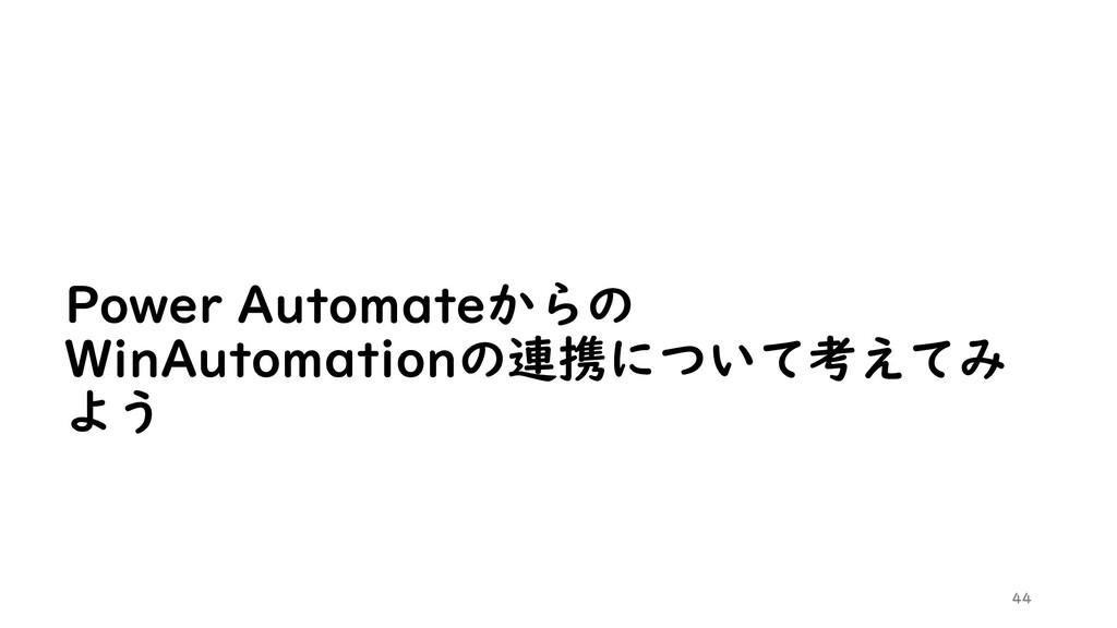 Power Automateからの WinAutomationの連携について考えてみ よう 44