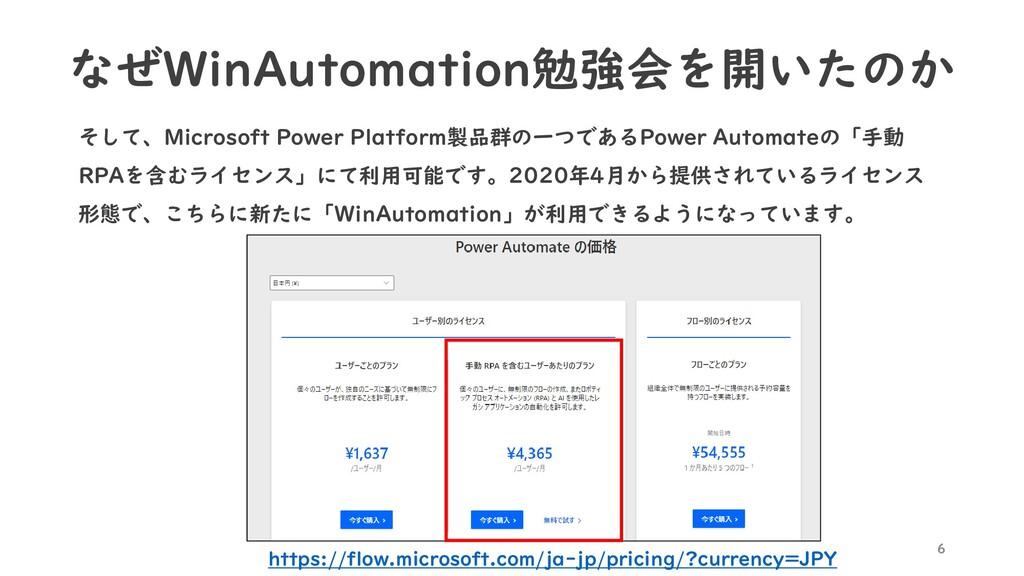 そして、Microsoft Power Platform製品群の一つであるPower Auto...