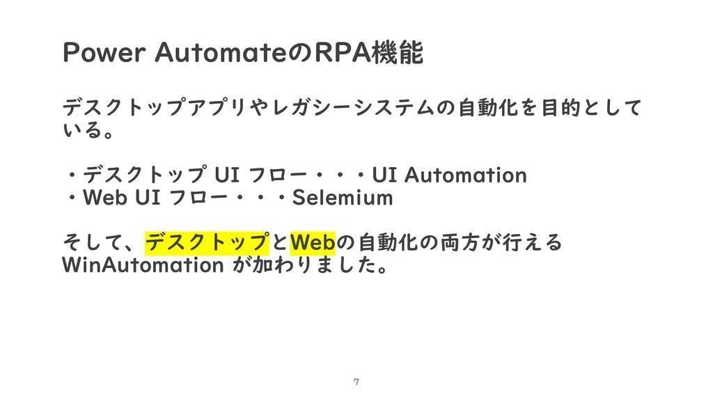 Power AutomateのRPA機能 デスクトップアプリやレガシーシステムの自動化を目的と...