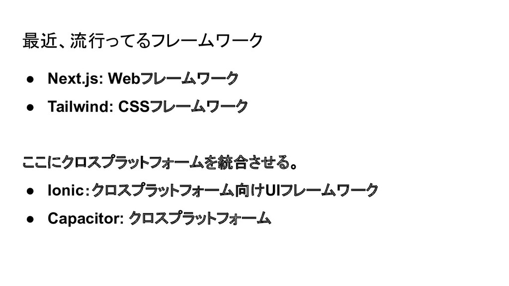 最近、流行ってるフレームワーク ● Next.js: Webフレームワーク ● Tailwin...