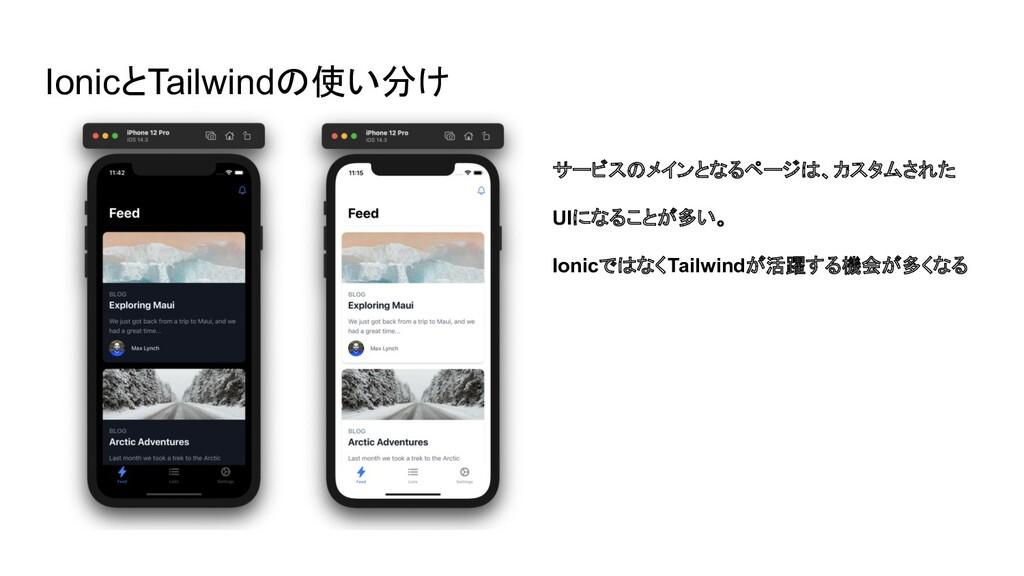IonicとTailwindの使い分け サービスのメインとなるページは、カスタムされた UIに...