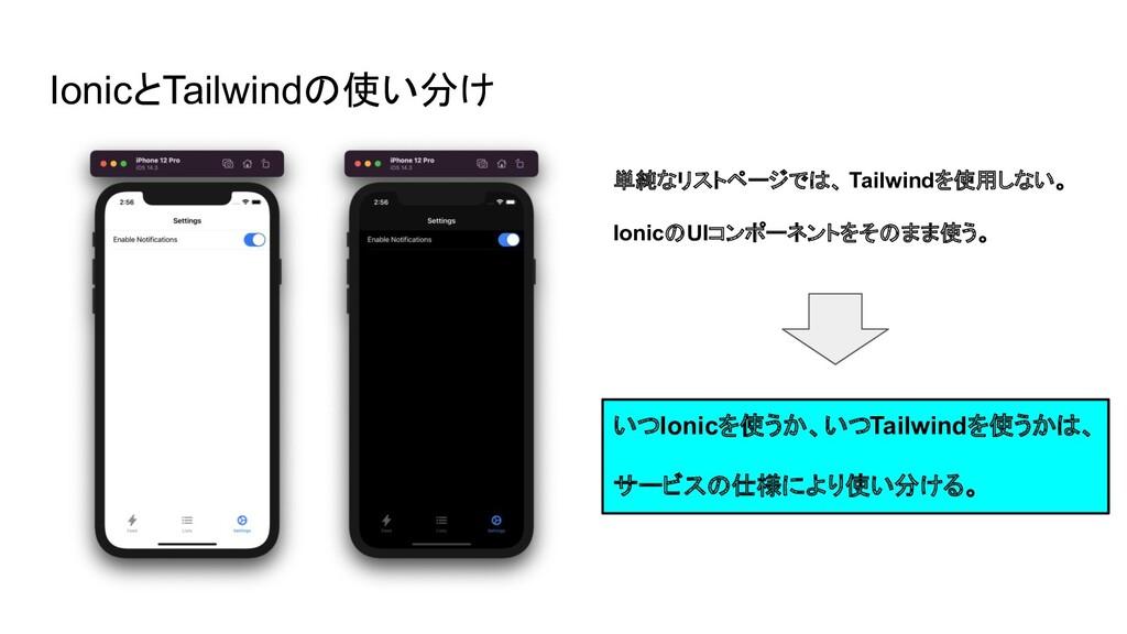 IonicとTailwindの使い分け 単純なリストページでは、 Tailwindを使用しない...