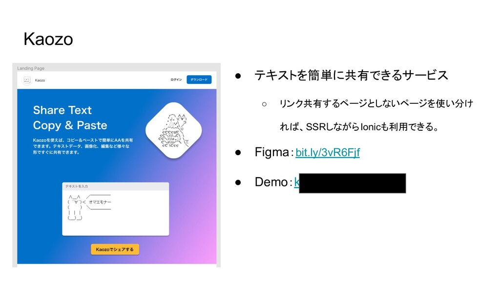 Kaozo ● テキストを簡単に共有できるサービス ○ リンク共有するページとしないページを使...