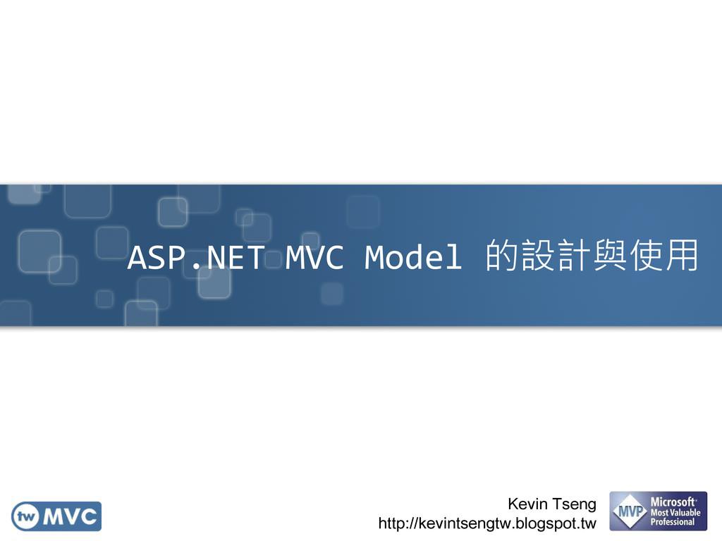 ASP.NET MVC Model 的設計與使用 Kevin Tseng http://kev...