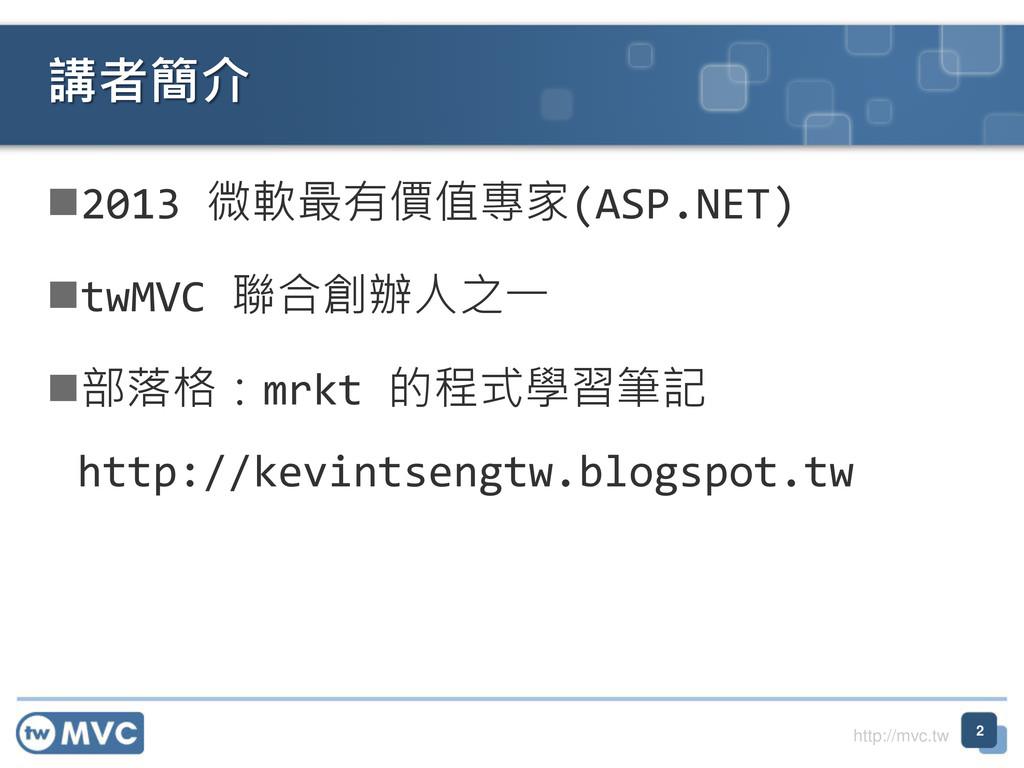 http://mvc.tw 2013 微軟最有價值專家(ASP.NET) twMVC 聯合...