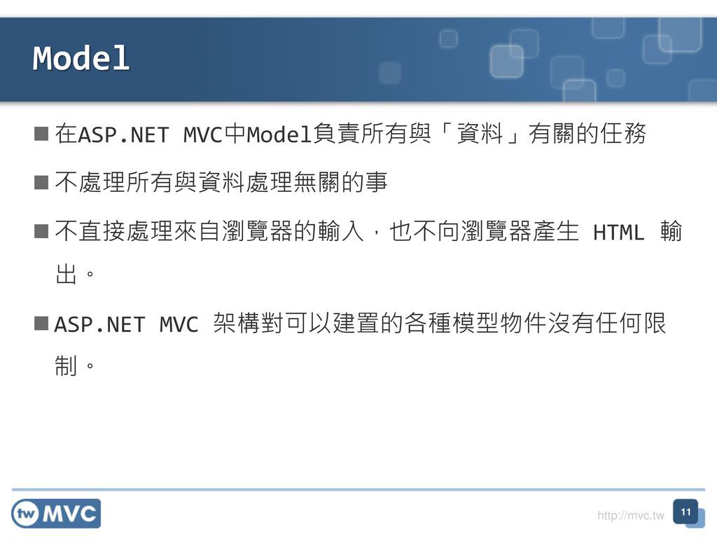 http://mvc.tw  在ASP.NET MVC中Model負責所有與「資料」有關的任...