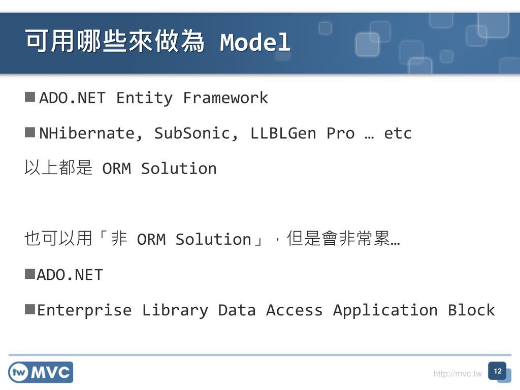 http://mvc.tw  ADO.NET Entity Framework  NHib...