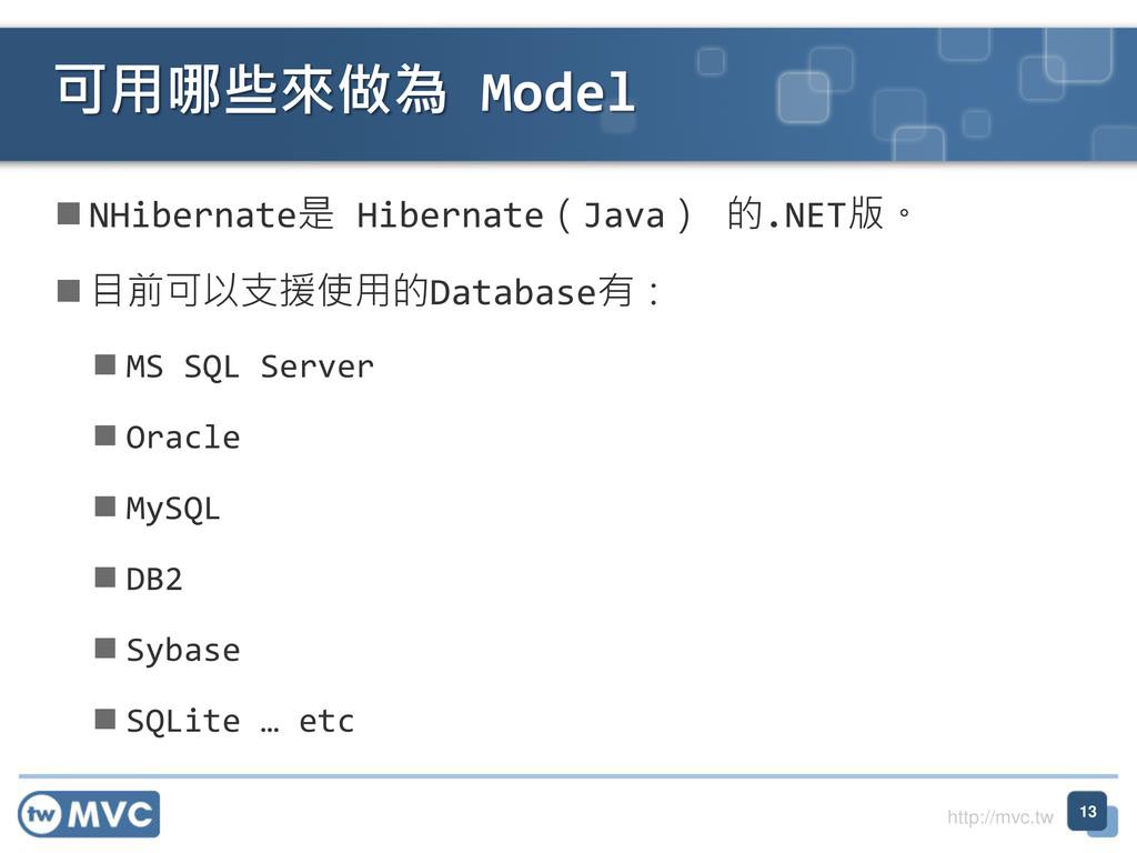 http://mvc.tw  NHibernate是 Hibernate(Java) 的.N...