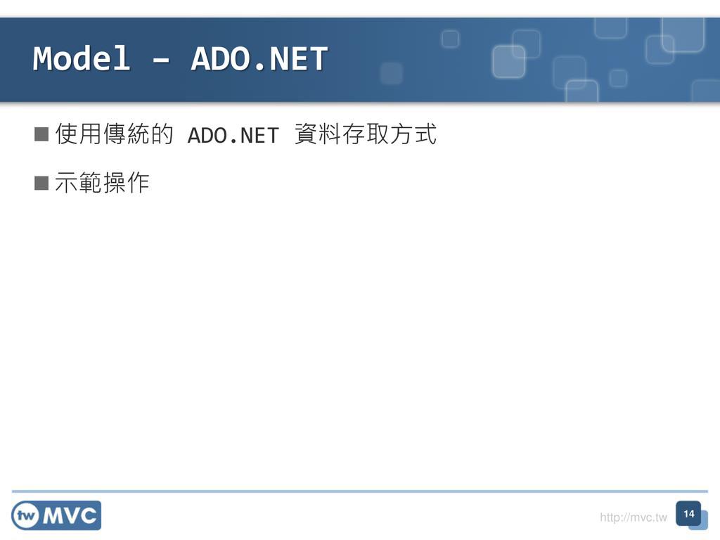 http://mvc.tw  使用傳統的 ADO.NET 資料存取方式  示範操作 14 ...