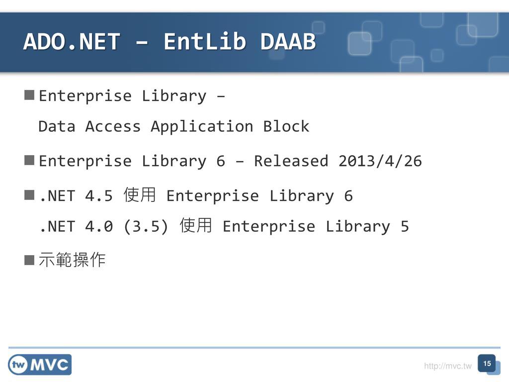 http://mvc.tw  Enterprise Library – Data Acces...