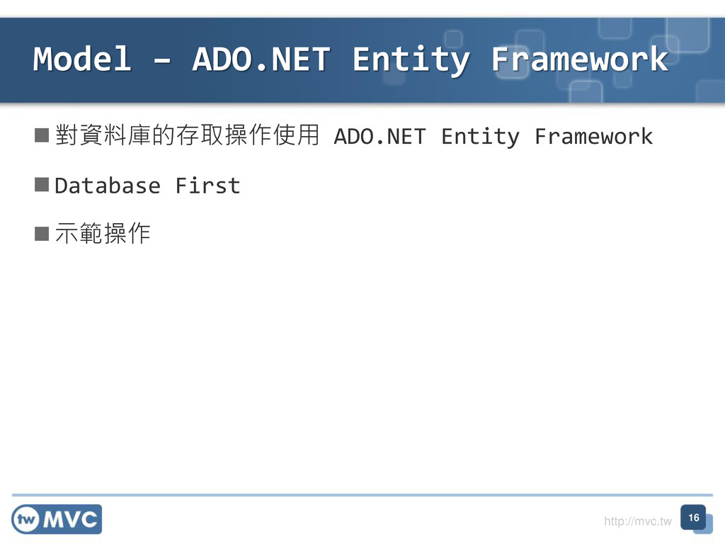 http://mvc.tw  對資料庫的存取操作使用 ADO.NET Entity Fram...