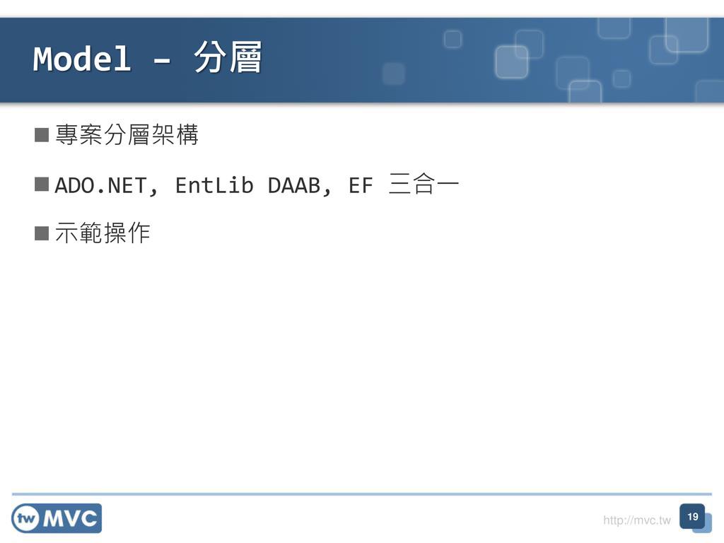 http://mvc.tw  專案分層架構  ADO.NET, EntLib DAAB, ...