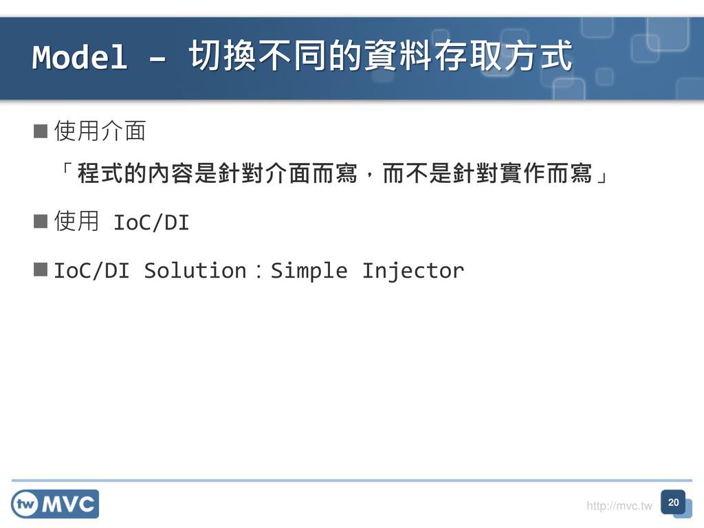 http://mvc.tw  使用介面 「程式的內容是針對介面而寫,而不是針對實作而寫」 ...