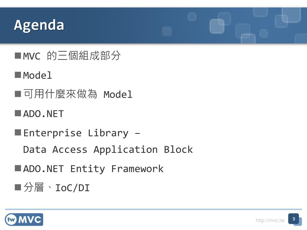 http://mvc.tw MVC 的三個組成部分 Model 可用什麼來做為 Mode...