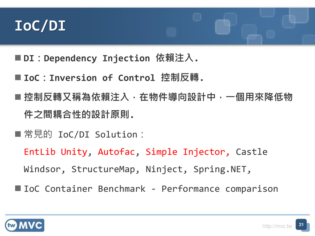 http://mvc.tw  DI:Dependency Injection 依賴注入. ...