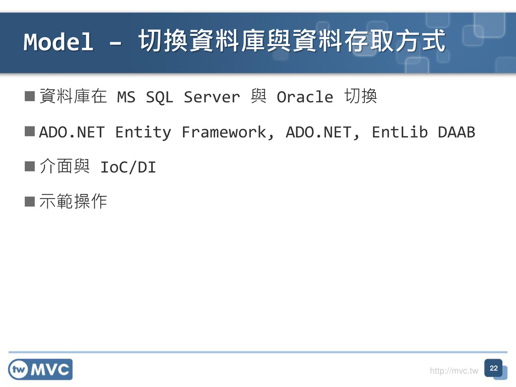 http://mvc.tw  資料庫在 MS SQL Server 與 Oracle 切換 ...