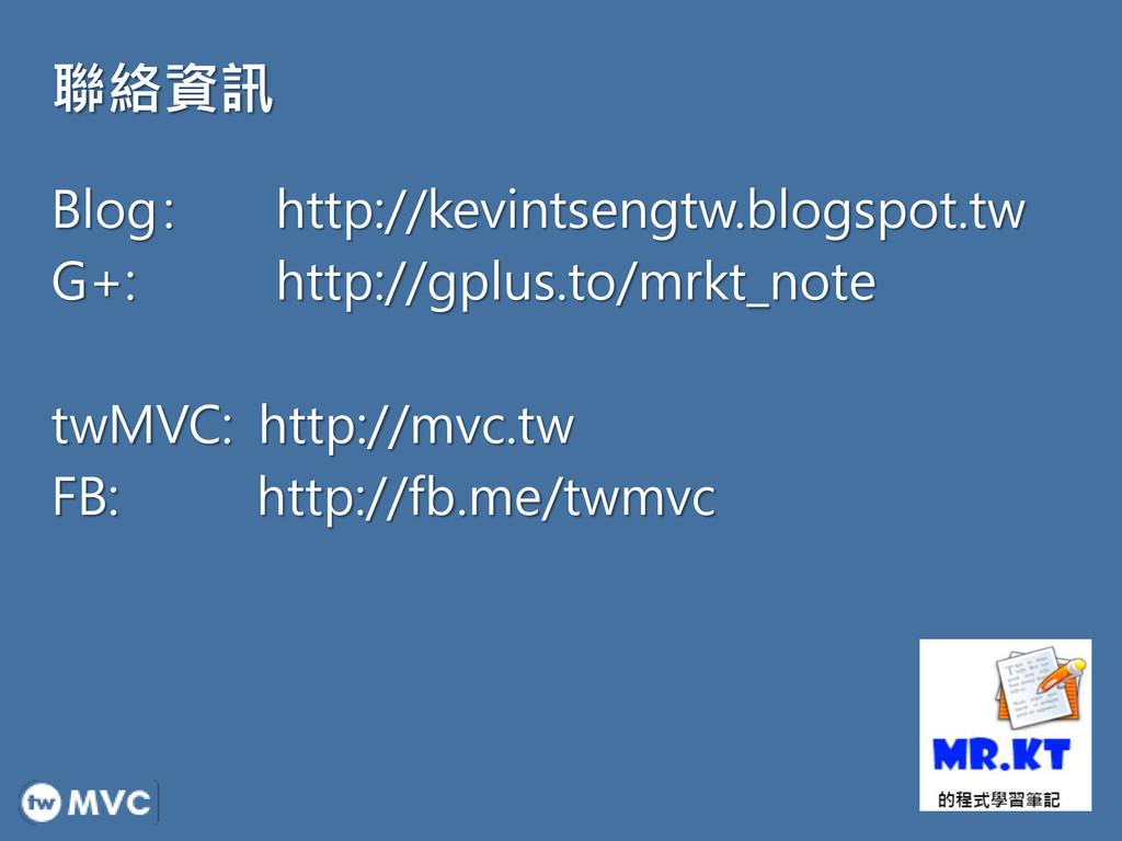 聯絡資訊 Blog: http://kevintsengtw.blogspot.tw G+: ...
