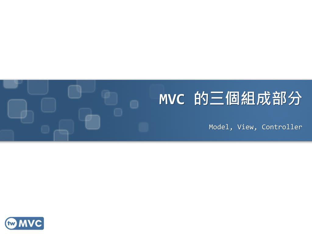 MVC 的三個組成部分 Model, View, Controller
