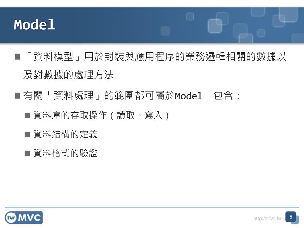 http://mvc.tw  「資料模型」用於封裝與應用程序的業務邏輯相關的數據以 及對數據...