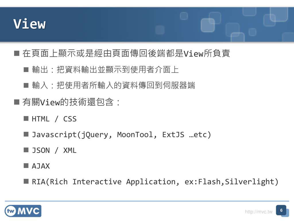 http://mvc.tw  在頁面上顯示或是經由頁面傳回後端都是View所負責  輸出:...