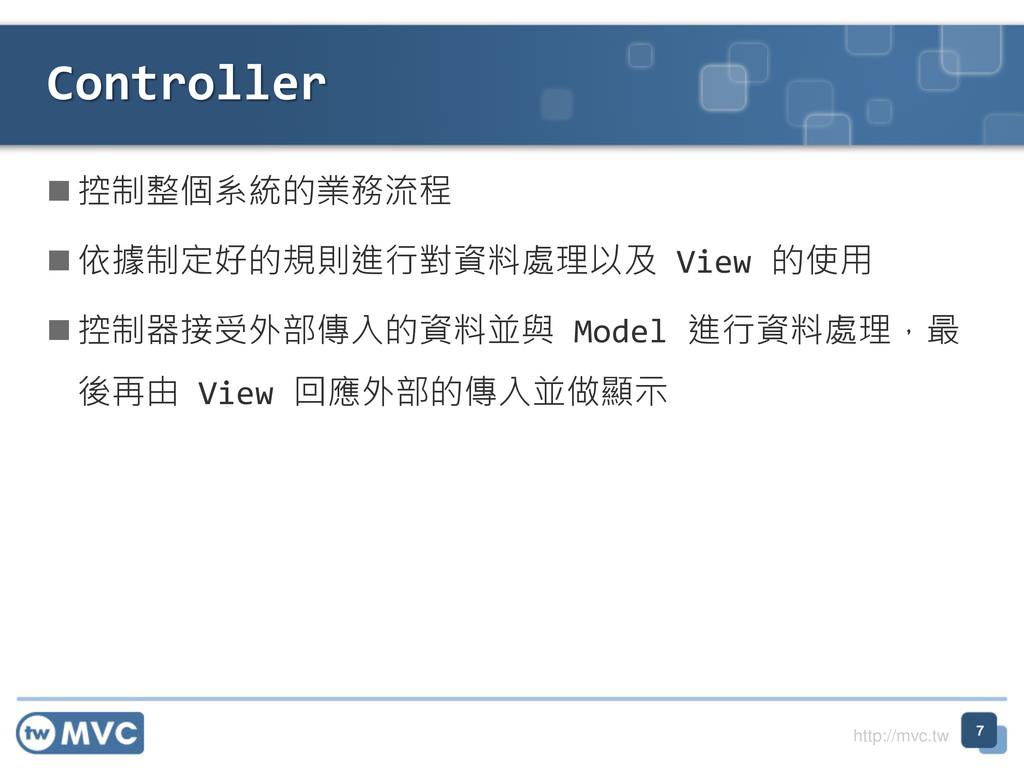 http://mvc.tw  控制整個系統的業務流程  依據制定好的規則進行對資料處理以及...