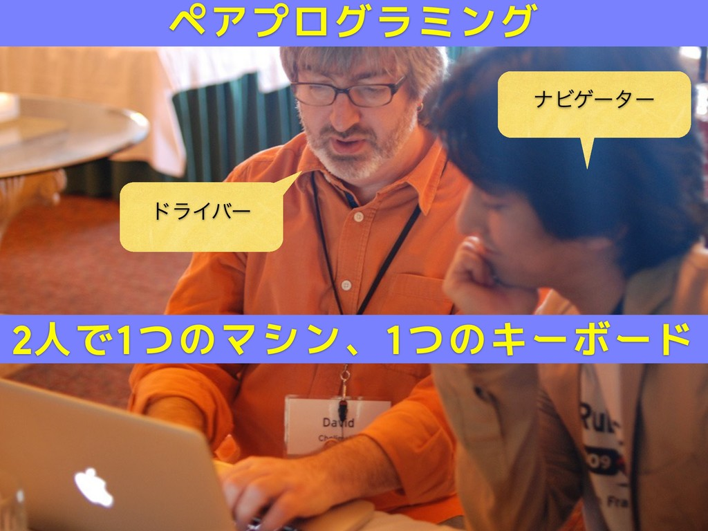 υϥΠόʔ φϏήʔλʔ 2人で1つのマシン、1つのキーボード ペアプログラミング