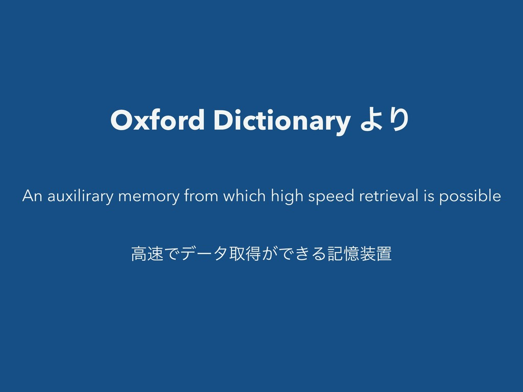 Oxford Dictionary ΑΓ An auxilirary memory from ...