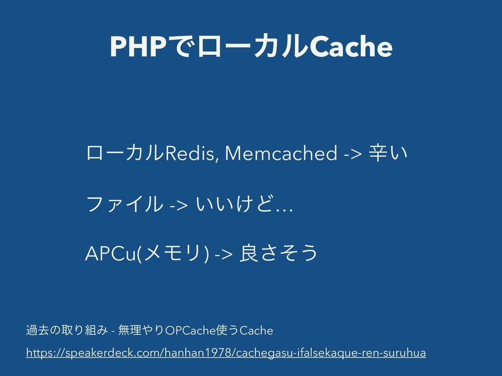 PHPͰϩʔΧϧCache ϩʔΧϧRedis, Memcached -> ਏ͍ ϑΝΠϧ -...