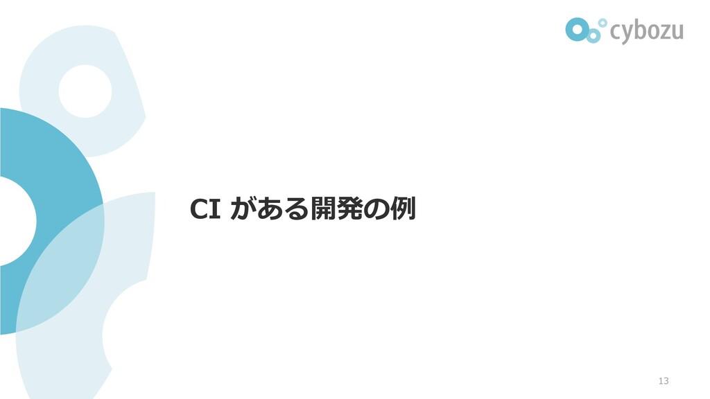 CI がある開発の例 13