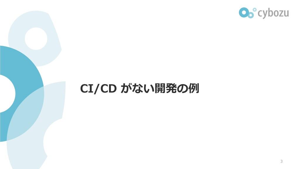 CI/CD がない開発の例 3