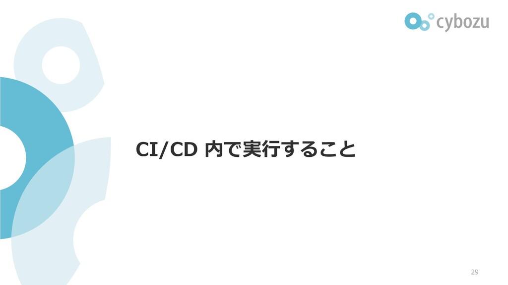 CI/CD 内で実⾏すること 29