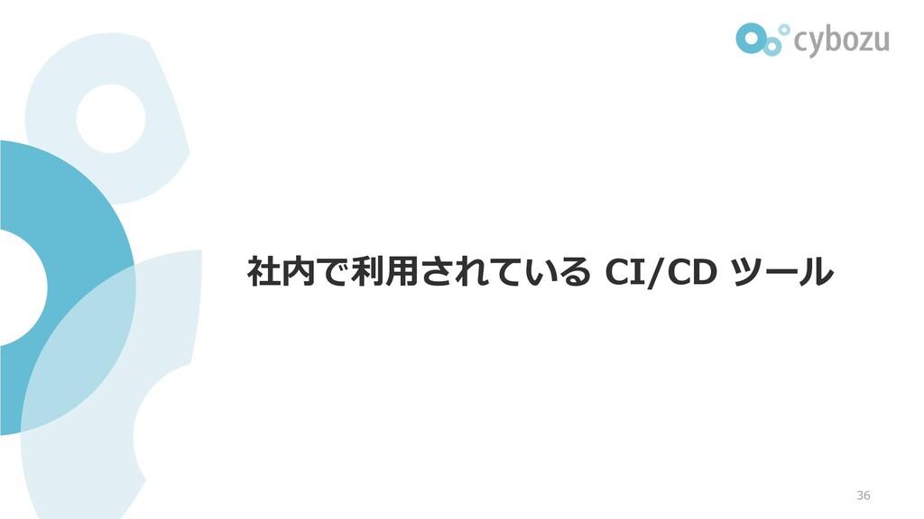 社内で利⽤されている CI/CD ツール 36