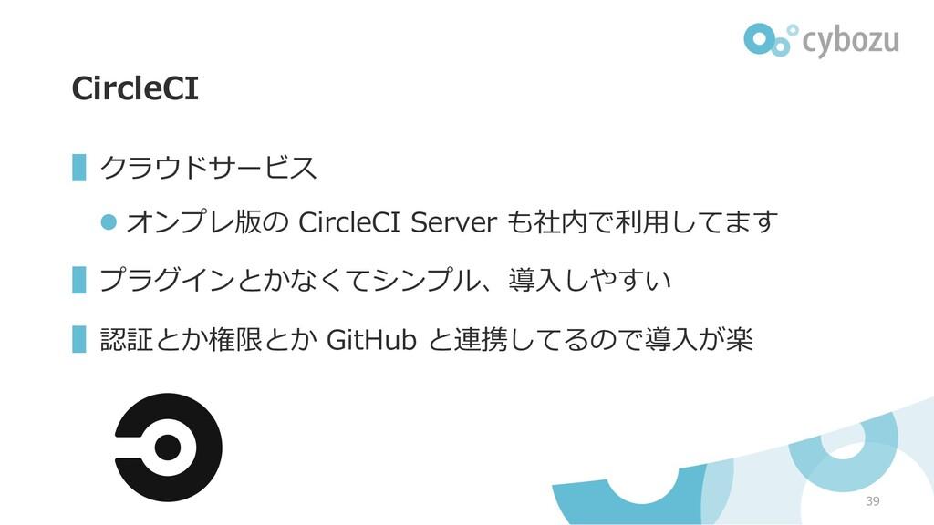 CircleCI ▌クラウドサービス l オンプレ版の CircleCI Server も社内...
