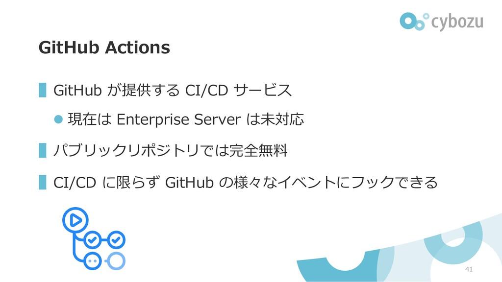 GitHub Actions ▌GitHub が提供する CI/CD サービス l 現在は E...
