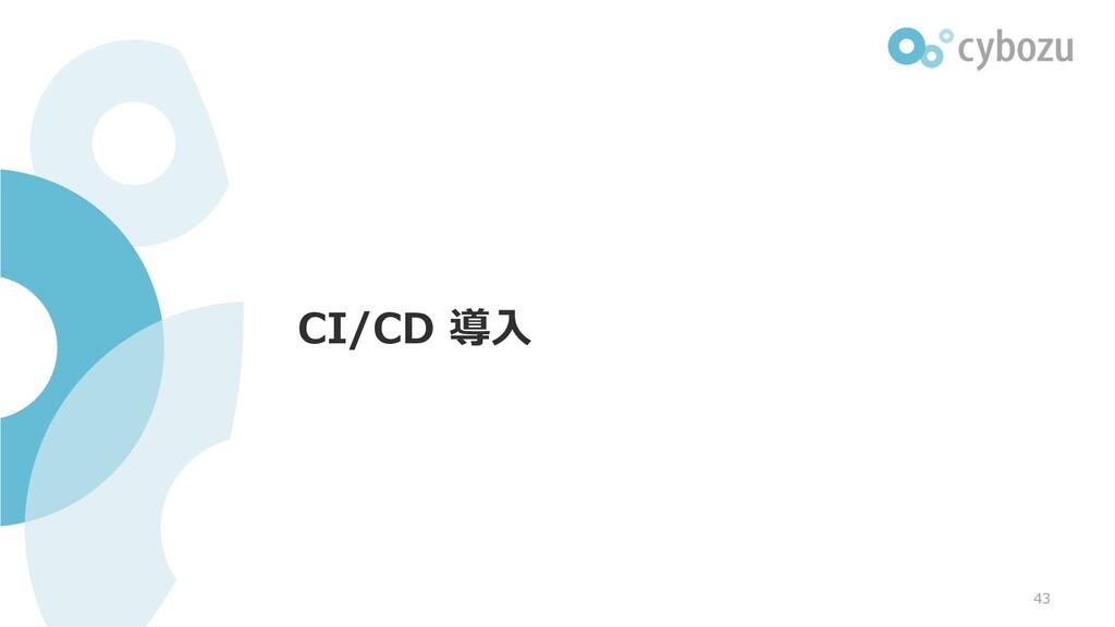 CI/CD 導⼊ 43