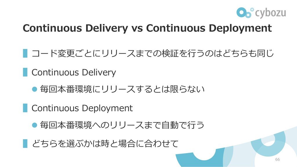 Continuous Delivery vs Continuous Deployment ▌コ...